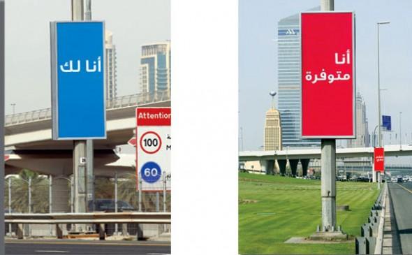 sheikh zayed road billboard dubai