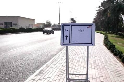funeral road signs dubai