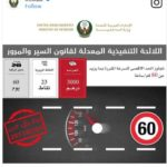 New Traffic Fines roll out in Dubai