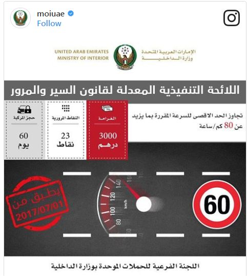 new dubai traffic fines