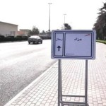 RTA introduces On-Demand Road Signs for Emirati Funerals